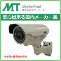 防犯カメラ フルハイビジョン高画質防水型 MTW-3585AHD