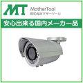 AHD 防犯カメラ 屋外 140万画素 家庭用 LED20m(赤外線照射距離) 【MTW-S35AHD】