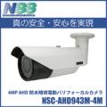防犯カメラ 監視カメラ 4メガピクセル AHD防水暗視カメラ 400万画素 4MP 防水 屋外 HDC-AHD941-4M