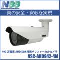 防犯カメラ 監視カメラ 4メガピクセル AHD防水暗視バリフォーカルカメラ 400万画素 4MP 防水 屋外 NSS NSC-AHD942-4M