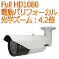防犯カメラ  AHD ワンケーブル 電動バリフォーカル HDC-AHD942VPUM-F