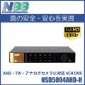 防犯カメラ 監視カメラ AHD NSS 防犯カメラ用 録画機 DVR (2TB)4ch スタンドアローン NSD5004AHD-H