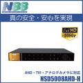 防犯カメラ 監視カメラ AHD NSS 防犯カメラ用 録画機 DVR (2TB)8ch スタンドアローン NSD5008AHD-H