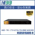 防犯カメラ 監視カメラ AHD NSS 防犯カメラ用 録画機 DVR (2TB)16ch スタンドアローン NSD5016AHD-H