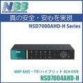 防犯カメラ 監視カメラ AHD NSS 4MP対応 防犯カメラ用 録画機 DVR (2TB)4ch スタンドアローン NSD7004AHD-H