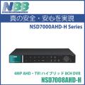 防犯カメラ 監視カメラ AHD NSS 4MP対応 防犯カメラ用 録画機 DVR (2TB)8ch スタンドアローン NSD7008AHD-H