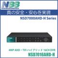 防犯カメラ 監視カメラ AHD NSS 4MP対応 防犯カメラ用 録画機 DVR (2TB)16ch スタンドアローン NSD7016AHD-H
