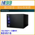NSV6 Series 16ch NASベース型NVR NSV616 RAID0 RAID1 RAID10 対応 クラウドストレージ NUUO 防犯カメラ IPカメラ NSS