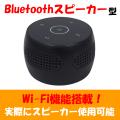Bluetoothスピーカー型 Wi-Fiビデオカメラ 小型ビデオカメラ 偽装型 スパイカメラ 防犯カメラ RE-30IP 音楽スピーカー