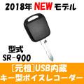 リモコンキー型 偽装型 ボイスレコーダー 高感度マイク ICレコーダー SR900 鍵型