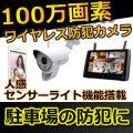 防犯カメラ ワイヤレス 屋外 100万画素  ワイヤレス防犯カメラ TTC-NO1 Wセット