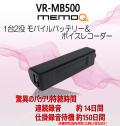 モバイルチャージャー 偽装型 充電器型 モバイル充電器 スパイカメラ 防犯カメラ VR-MB500