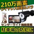 防犯カメラ ワイヤレス 屋外 210万画素 ワイヤレスカメラ SDカード 録画 セット DXアンテナ WSC610S セット