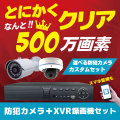 防犯カメラ 監視カメラ セット 高画質 500万画素 選べるカメラセット CK-XVR5001 屋外 屋内 家庭用 録画機セット