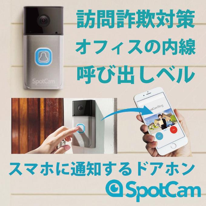 インターホン ドアホン カメラ付 ワイヤレス 【SpotCam-Ring】 ビデオドアベル スマホに通知 防犯カメラ 訪問詐欺対策 防犯対策 不審者 ナースコール 呼び出し ベル WiFi 電池式 配線不要 屋外対応 防水 SpotCam 呼び鈴
