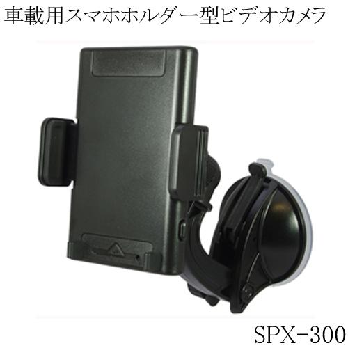 車載用スマホホルダー型 小型ビデオカメラ 偽装型 スパイカメラ 防犯カメラ SPX-300 サンメカトロニクス