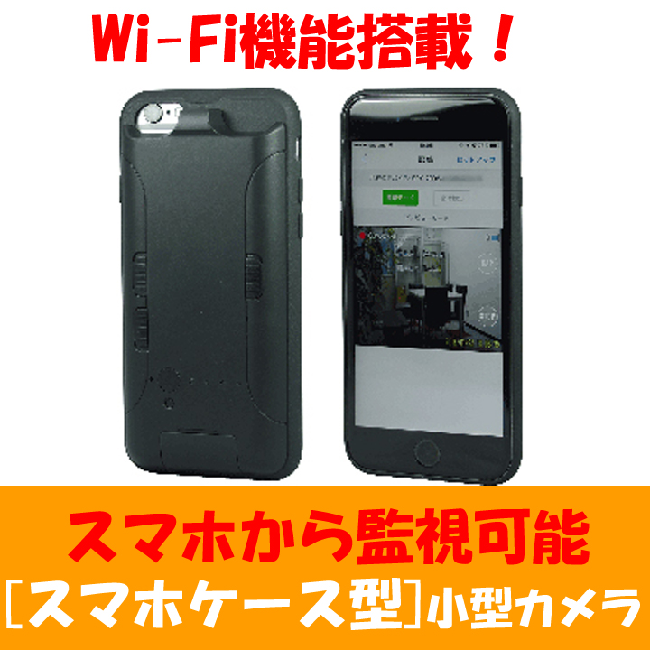 スマートフォンケース型 Wi-Fiビデオカメラ 小型ビデオカメラ 偽装型 スパイカメラ 防犯カメラ SPX-700W スマートフォンカバー スマホケース