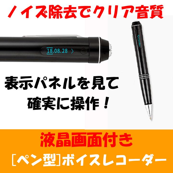 【表示パネル付き】 ボールペン型ボイスレコーダー ICレコーダー PCM録音対応 高性能スピーカー内蔵 VR-P009 ベセトジャパン