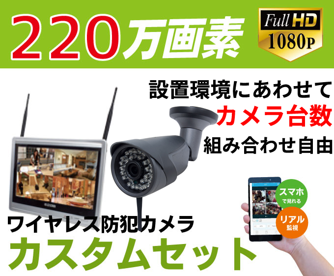 防犯カメラ ワイヤレス 220万画素 ワイヤレス防犯カメラ WI-FI環境対応 台数自由 1台〜4台セット HDC-EGR01 イーグル NVR