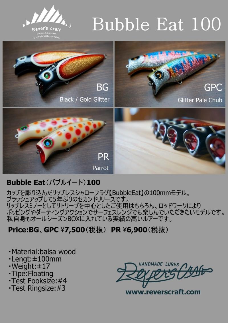 Rever's craft 『Bubble Eat(バブルイート)100』