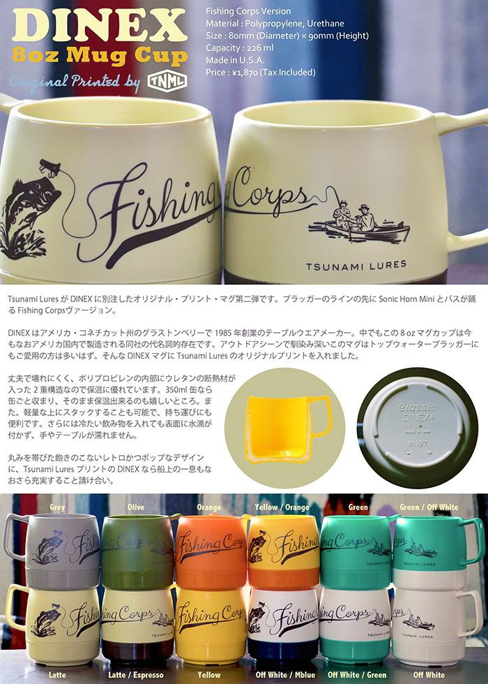 津波ルアーズ x Dinex 『Fishing Corps Version・8oz マグカップ 』