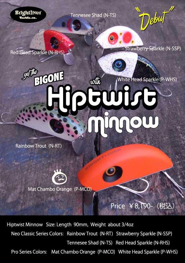 ブライトリバーHIP TWIST MINNOW(ヒップツイストミノー)』