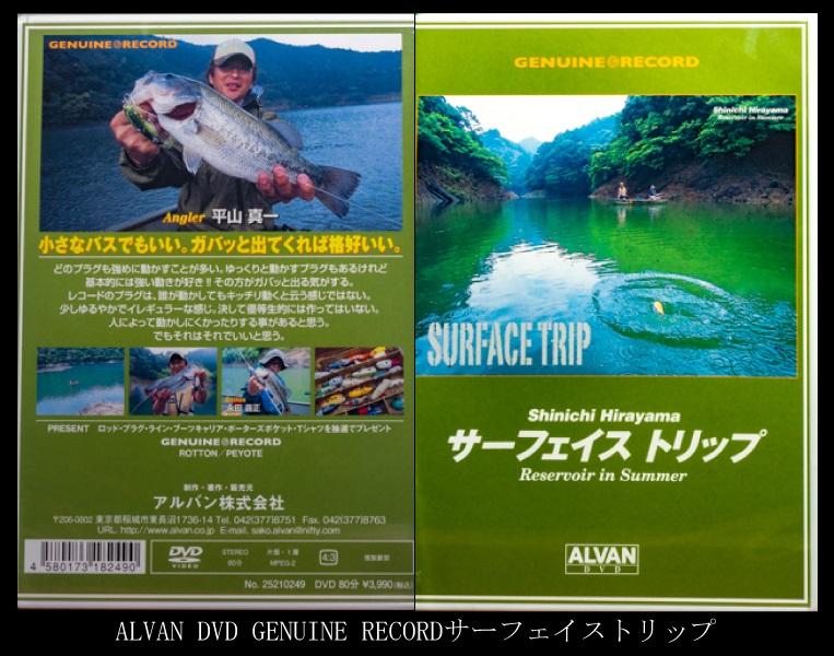 ALVAN DVD 『GENINE RECORD 平山真一 サーフェイストリップ』