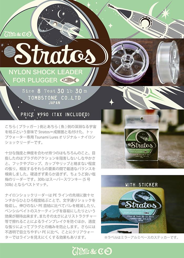 津波ルアーズ 『Stratos (ストラトス) 』