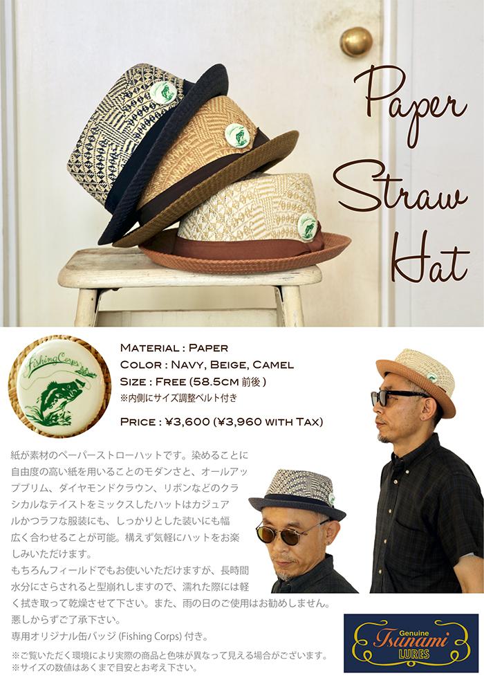 津波ルアーズ『Paper Straw Hat (ペーパーストローハット)』