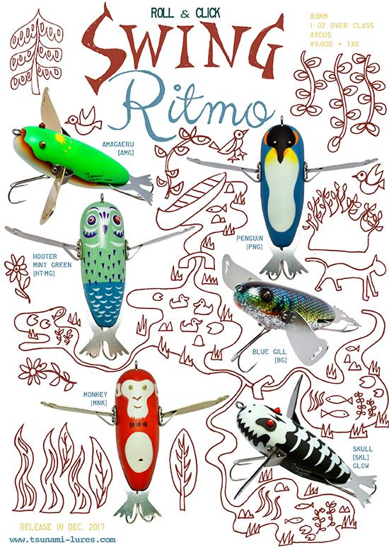 津波ルアーズ 『Swing Ritmo (スウィング・リトモ)』