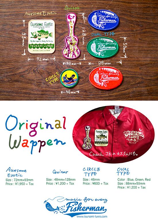 津波ルアーズ『Original Wappen (オリジナル・ワッペン)』