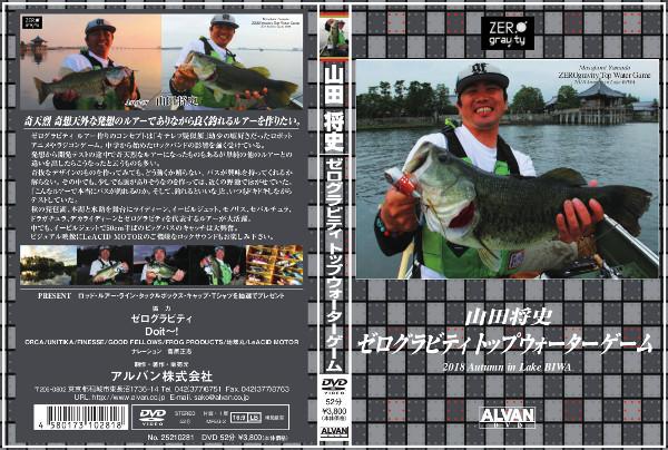 ALVAN DVD 『山田将史 ゼログラビティトップウォーターゲーム』※初回盤限定ペラ付き