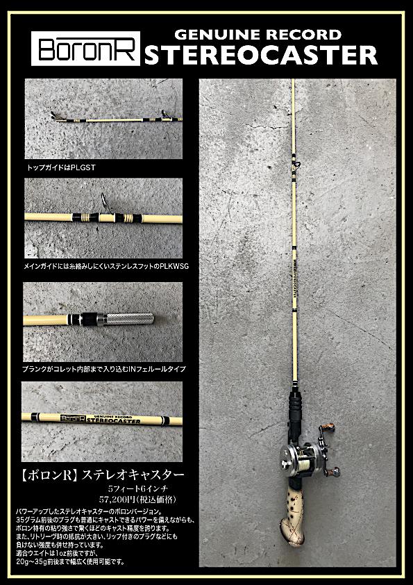 GENUINE RECORD『BoronR STEREOCASTER(ボロンR ステレオキャスター) 』