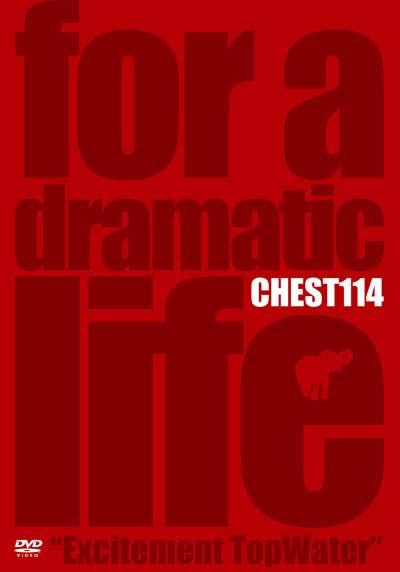 """チェスト114「for a dramatic life """"Excitement TopWater""""」"""
