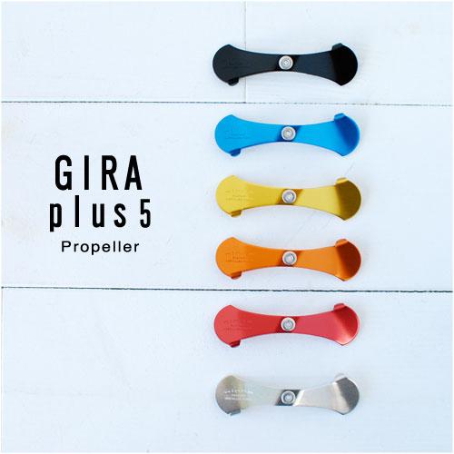 ninna『GIRA plus5 Propeller (ジーラ プラスファイブ プロペラ)』