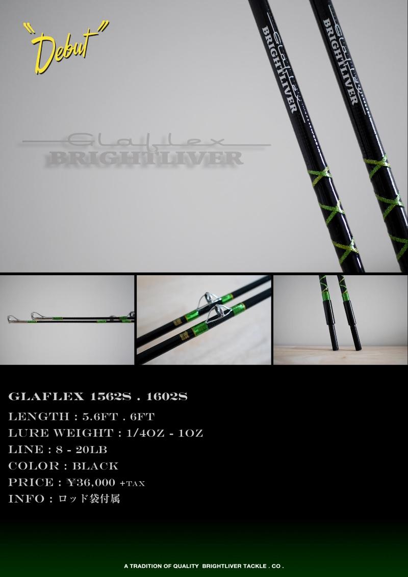 Brightliver『Glaflex #1562S,#1602S (グラフレックス#1562,#1602)』