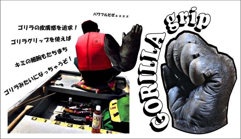 Brightliver x Headz 『GORILLA GRIP (ゴリラグリップ)』