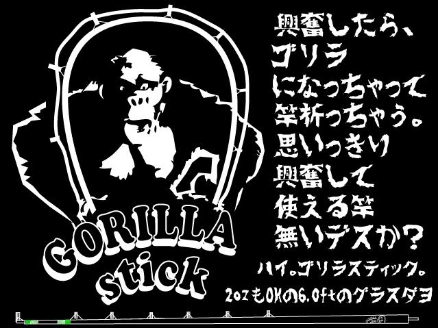 HeadHuntersオリジナルロッド『Gorilla Stick (ゴリラスティック)』