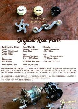 津波ルアーズ 『Original Reel Parts(オリジナルリールパーツ)』