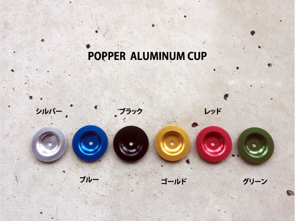 ninna『POPPER ALUMINUM CUP』