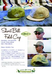 津波ルアーズ『Short Bill Field Cap(ショート・ビル・フィールド・キャップ)』