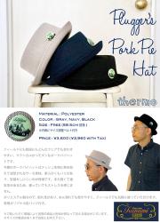 津波ルアーズ『Pork Pie Hat - Thermo (ポークパイハット - サーモ)』