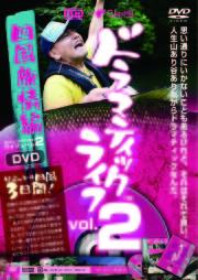 チェスト114 『ドラマティックライフVol.2』