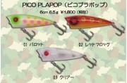 BOLT(ボルト)『 PICO PLAPOP(ピコプラポップ)』