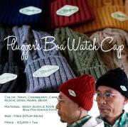 津波ルアーズ『Pluggers Boa Watch Cap (プラッガーズ・ボア・ワッチ・キャップ)』