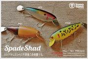 タマタマルアー『Spade Shad (スペードシャッド)』