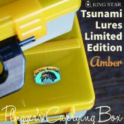 """津波ルアーズ 『 Plugger's Carrying Box Tsunami Lures Limited Edition """"Amber"""" 』"""