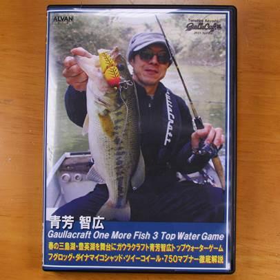 ALVAN DVD 『青芳智広ガウラクラフト One More Fish3』