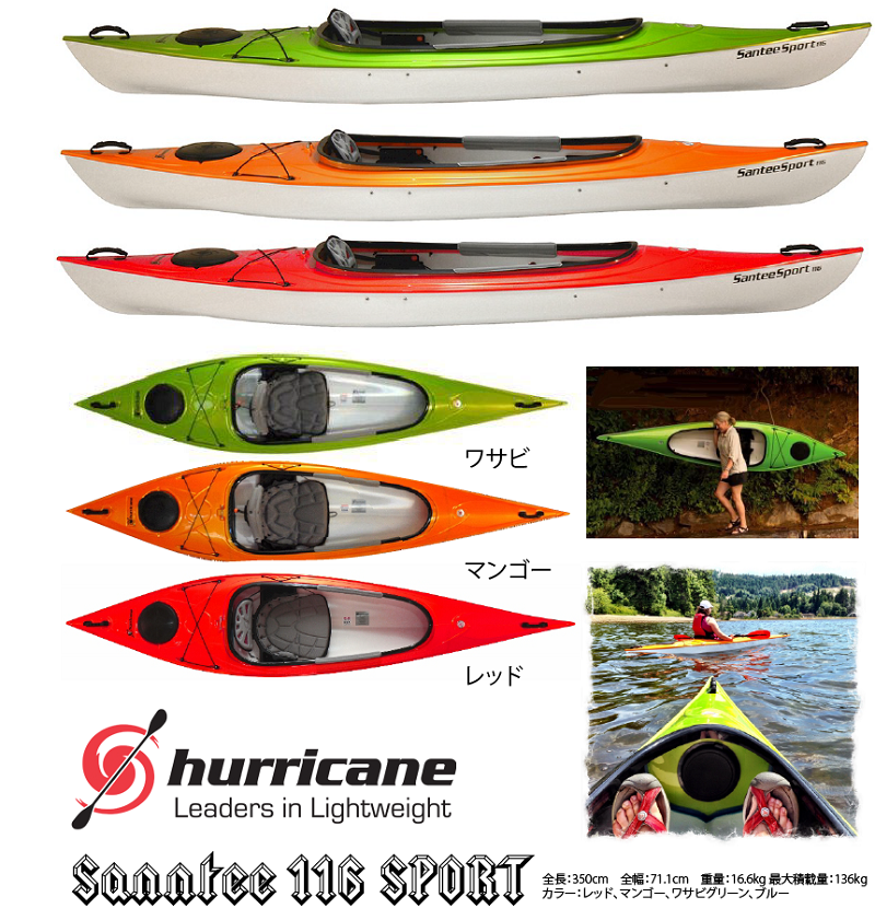hurricane(ハリケーンカヤック) 『SANTEE 116 SPORT(サンティ116スポーツ)』