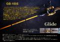 スクリーム・グライド『GB-1505』ヤマブキ
